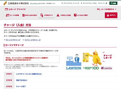 チャージ(入金)方法|dカード プリペイド|クレジットカードの三井住友VISAカード